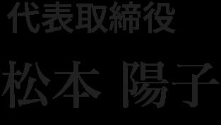 代表取締役 松本 陽子
